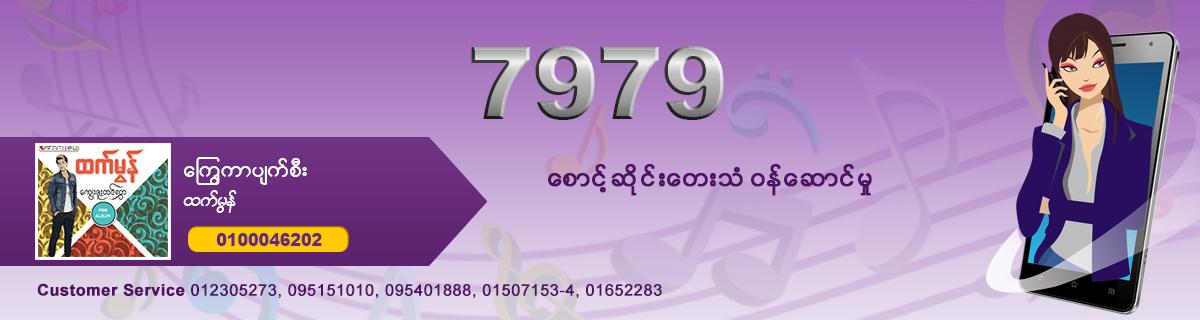 Kway Kar Pyat See Ver1